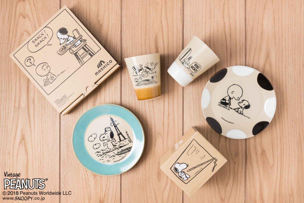 栃木県芳賀郡益子町の伝統工芸「益子焼」より PEANUTS の世界を伝統釉で彩り豊かに表現した 益子焼テーブルウェアシリーズの登場です。