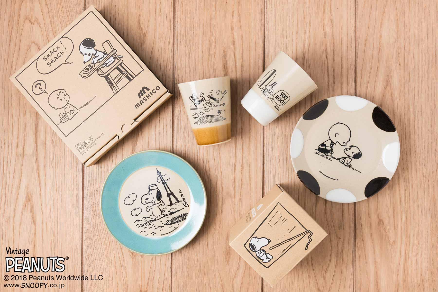 MASHICO PEANUTS テーブルウェアシリーズ(益子焼)