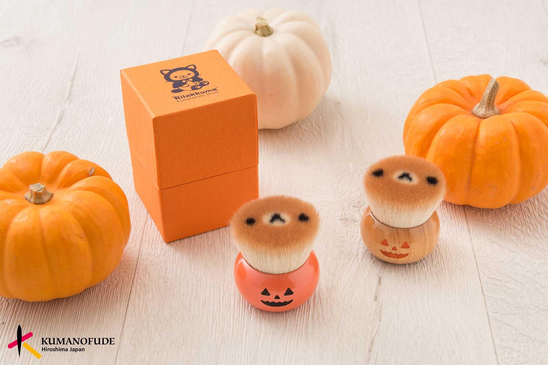 リラックマクマノフデ(熊野筆)Halloween